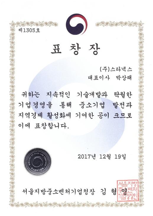 표창장_서울지방중소벤처기업청_171219-1.jpg